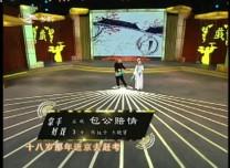 二人转总动员 拿手好戏:张柱子 王晓贤演绎正戏《包公赔情》