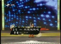 二人转总动员 艺压群雄:夏思雨表演舞蹈《欢乐地跳吧》