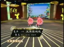 二人转总动员 先声夺人:甄海红 董国防演绎小帽《王美蓉观花》