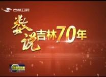 【數說吉林70年】49.8% 服務業踏浪潮頭領航行