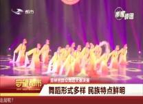 守望都市|吉林省群眾舞蹈大賽決賽:舞蹈形式多樣 民族特點鮮明
