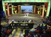 二人转总动员 先声夺人:张柱子 王晓贤演绎小帽《杨姑娘》