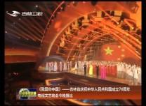 《我愛你中國》——吉林省慶祝中華人民共和國成立70周年電視文藝晚會今晚播出