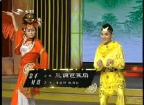 二人转总动员 拿手好戏:董国防 甄海红演绎正戏《三调芭蕉扇》
