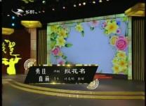 二人转总动员 勇往直前:许志明 彭丽表演评剧《报花名》