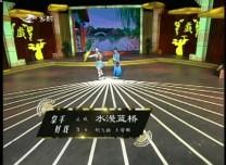 二人转总动员|拿手好戏:胡飞扬 王哲琳演绎正戏《水漫蓝桥》