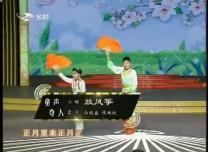 二人转总动员|童声夺人:马晓磊 侯婉秋演绎小帽《放风筝》