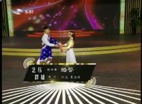 二人转总动员|艺压群雄:孙龙 夏思雨表演歌伴舞《婚誓》