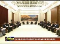 巴音朝鲁 景俊海会见中国航天科技集团有限公司董事长吴燕生