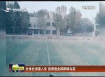 吉林省加速入冬 最低温全部跌破零度