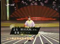二人轉總動員|藝壓群雄:林凱表演《西河大鼓》(自編)