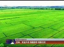 【争当现代农业排头兵】吉林:实业兴农 强基固农 创新活农