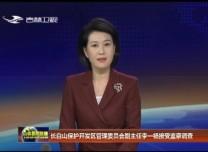 长白山保护开发区管理委员会副主任李一杨接受监察调查