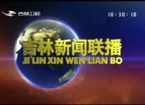 吉林新闻联播_2019-10-16