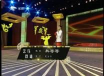 二人轉總動員|藝壓群雄:史萬仁表演歌曲《兵哥哥》