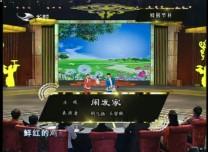 二人轉總動員 胡飛揚 王哲琳演繹正戲《鬧發家》