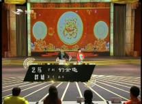 亚搏 娱乐app总动员|艺压群雄:李平表演京剧《钓金龟》