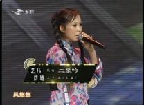 二人转总动员|艺压群雄:高小宝 姜丫表演歌曲《二泉吟》