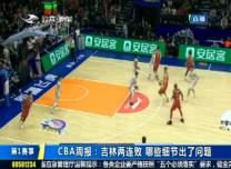 第1報道|CBA周報:東北虎兩連敗 哪些細節出了問題