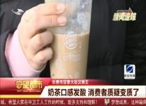 守望都市|汉堡王奶茶事件后续:涉事门店未回复 消费者诉至消协
