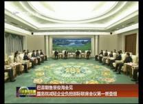 巴音朝鲁景俊海会见国务院减轻企业负担部际联席会议第一督查组