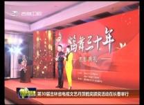 第30届www.yabet19.net省电视文艺丹顶鹤奖颁奖活动在长春举行