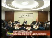 景俊海在省政府专题会议上强调 加强交通基础设施项目建设 努力实现通达顺畅互联互通