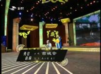 二人转总动员|勇往直前:高小宝 姜丫演绎正戏《古城会》