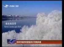 吉林市城市形象宣传片亮相央视