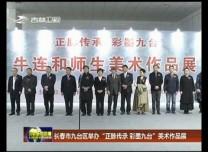 """长春市九台区举办""""正脉传承 彩墨九台""""美术作品展"""