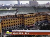 【庆祝新中国成立70周年特别策划】穿越时光找到你:黄大年