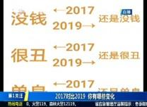 第1报道 2017对比2019 你有哪些变化