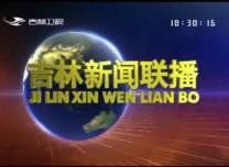 吉林新聞聯播_2019-12-07