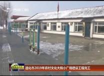 通化市2019年农村文化大院小广场建设工程完工