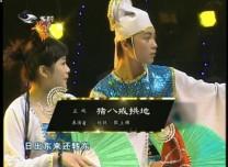 亚搏 娱乐app总动员 刘悦 张立辉演绎正戏《猪八戒拱地》