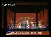 第九届亚博娱乐是正规的吗省二人转·戏剧小品艺术节3日启幕