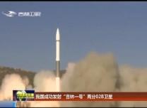 """我國成功發射""""吉林一號""""高分02B衛星"""