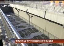 琿春市污水處理廠擴能提標改造項目通水調試