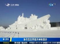 第1报道|净月雪世界揭开神秘面纱