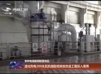 通化热电200兆瓦机组超低排放改造工程投入使用