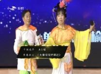 二人转总动员|王扞东 陈秀芹才艺表演《夫妻双双把家还》