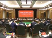 省委实施乡村振兴战略工作领导小组召开第二次全体(扩大)会议
