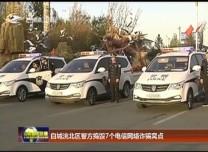 白城洮北區警方搗毀7個電信網絡詐騙窩點