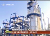 吉林石化第二套航煤装置一次开车成功