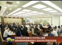 景俊海在省政府重点工作交流会上强调 坚持问题导向聚焦精准发力 坚决打好打赢脱贫攻坚战