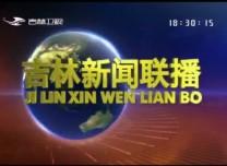 吉林新闻联播_2019-12-18