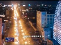 【慶祝新中國成立70周年微視頻展播】百年老街綻新姿