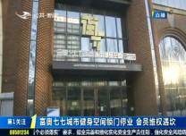 第1报道|富奥七七城市健身空间锁门停业 会员维权遇坎