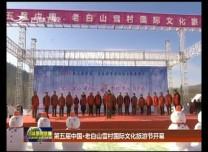 第五届中国·老白山雪村国际文化旅游节开幕