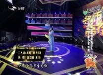 名师高徒 范立敏 王振演绎亚搏 娱乐app《刘三姐上寿》